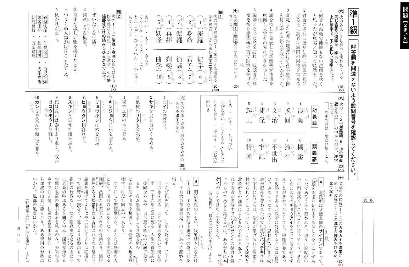 法 一級 検 勉強 漢 準